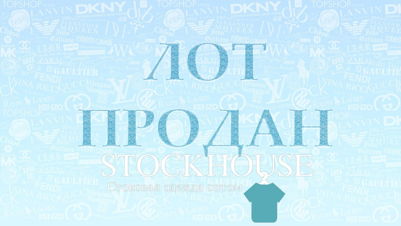18abcc96b7eb922 Стоковая одежда оптом от Stockhouse - НОВОСТИ - Gorlovka.ua