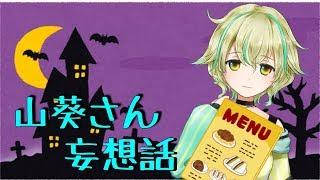 [LIVE] まぁ山葵さんとファミレスで駄弁るべ #5