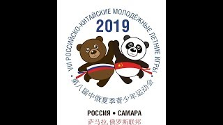 V    Российско Китайские молодежные летние игры 2019 Самара день 1