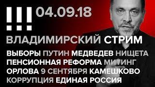 Владимирский стрим (04.09.2018) Выборы,  Путин,  Медведев,  пенсионная реформа,  митинг