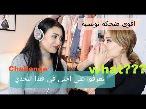 Guess what I'm saying challenge with Mohja\ تعرفوا على اختي في هذا التحدي