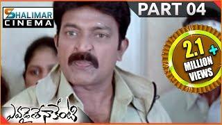 Evadaithe Nakenti Movie Part 04/16 || Rajasekhar , Samvrutha Sunil