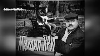 День как день - Михаил Круг (cover by Евгений Харченко)