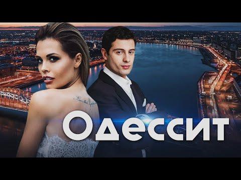 ОДЕССИТ - Криминальный сериал / Все серии подряд - Видео онлайн