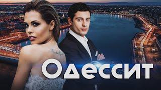 ОДЕССИТ - Криминальный сериал / Все серии подряд