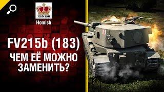 FV215b (183) - Чем её можно заменить? - от Homish [World of Tanks]
