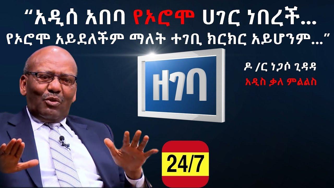Addis Ababa Was An Oromian City - Dr. Negaso Gidada