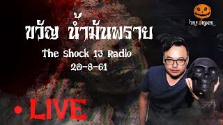 The Shock 13 Radio 20-8-61 (Official By The Shock) ขวัญ น้ำมันพราย