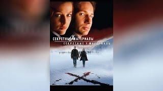 Секретные материалы Хочу верить (2008)
