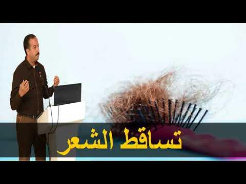 معلومات ووصفات طبيعية للحد من تساقط الشعر  – الدكتور محمد أوحسين –