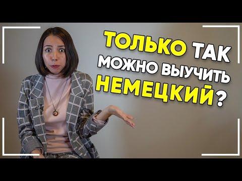 """Составляем немецкие предложения со словом """"NUR""""! Переводим на слух👂"""