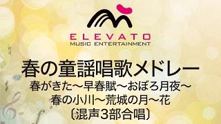 EMG3-0026 春の童謡唱歌メドレー〔混声3部合唱〕