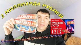 💰Столото снимаем выйгрыш на почте 💰Новогодний миллиард💰 Русское лото тираж №1212 от 01.01.2018