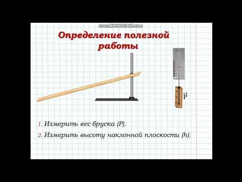 определение КПД наклонной плоскости