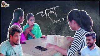 Chaha 3   Chai lovers   marathi horror film
