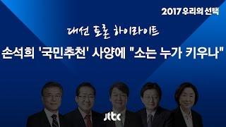 [대선토론 하이라이트] 손석희 '국민추천' 사양에 홍준표