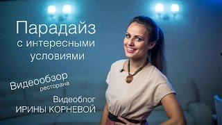видео Ресторан и банкетный зал для свадьбы в Москве