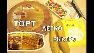 Торт из готовых коржей. Торт без выпечки за 10 мин. Торт Вкусняшка на скорую руку