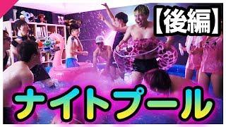 【後編】リビングにナイトプール作ってみた!!【巨大プール】【ヘキトラハウス】