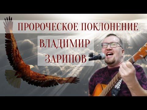Пророческое поклонение. Владимир Зарипов. 15.05.2020