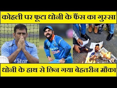 Dhoni के फैंस हुए Virat Kohli से नाराज़, Social Media पर जमकर लताड़ा
