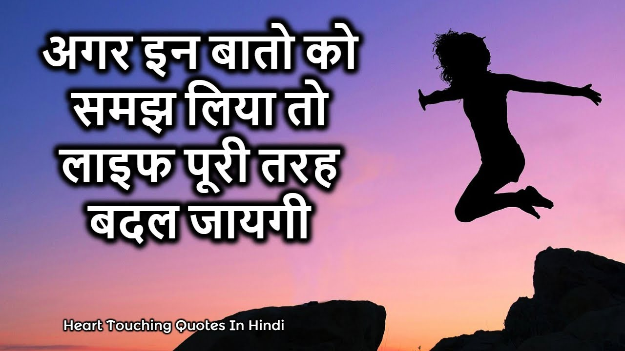 Heart Touching Thoughts in Hindi - Motivational Video - Inspiring Quotes -  Peace life change