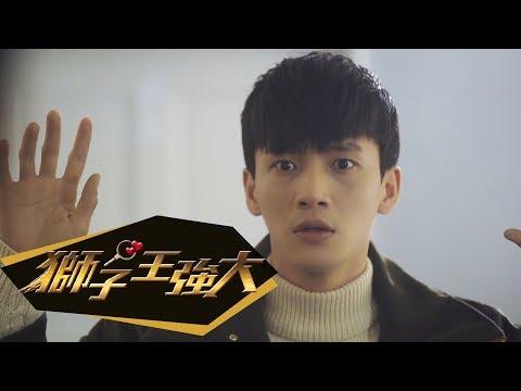 【獅子王強大】官方HD EP9 預告 栽贓陷害篇 曹晏豪 周曉涵 劉書弘 陽靚