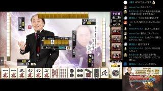 麻雀格闘倶楽部Sp 第2回小島武夫杯・帝王戦4人打ち🀄
