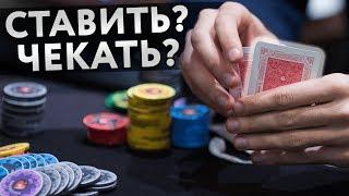 Ставить или чекать   Уроки по покеру Spin and Go