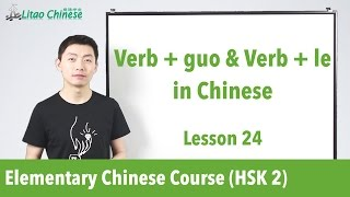 """Verb + guo"" & ""Verb + le"" in Chinese 