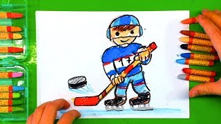 Хоккеист для мальчика Роберта / Урок рисования