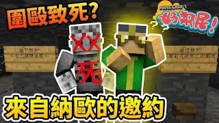 【MIME】Minecraft : 好鄰居 | 來自納歐的邀約!被凌虐的玉米QQ thumbnail