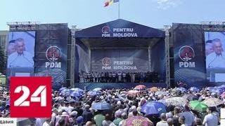 Праздник вместо протеста: кризис в Молдавии рассасывается бескровно - Россия 24