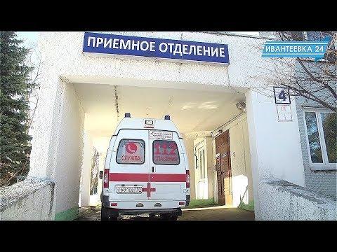 О городской медицине. Ивантеевская ЦГБ. Приемное отделение