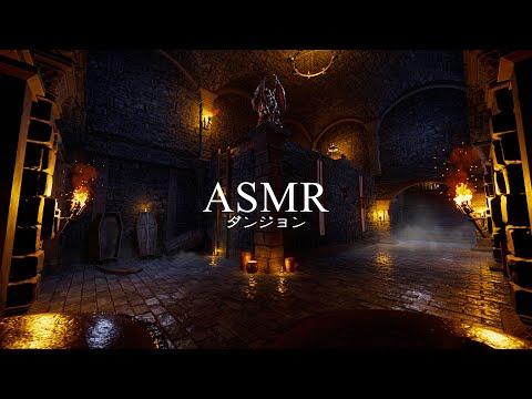 ASMR「ダンジョン」高難易度クエスト、ドラゴンの世界へ【作業用BGM】