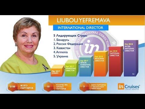 Любовь Ефремова -  интервью C Лидером компании InCruises
