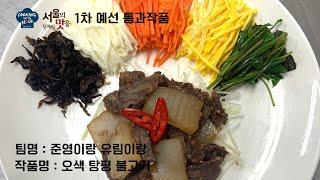 27. 준영유림-오색 탕평 불고기
