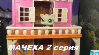 LPS: МАЧЕХА 2 серия