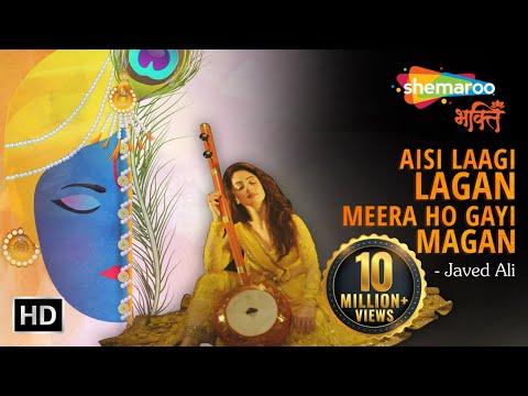 Aisi Lagi Lagan by Javed Ali | ऐसी लागी लगन मीरा हो गई मगन | Sandeepa Dhar