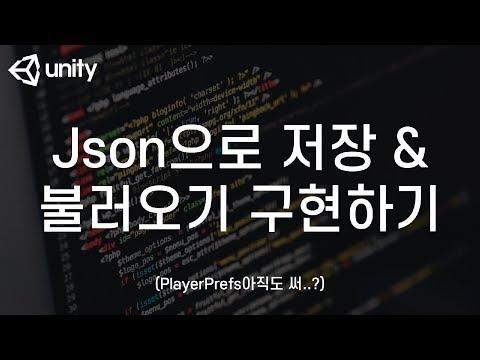 유니티 Json 저장과 불러오기 ! (Save and load tutorial using Unity json)
