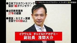 吉本新喜劇のジャボリ ジェフがEQWEL浅間副社長にインタビュー!