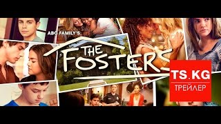 Фостеры (The Fosters) - трейлер 3 сезона