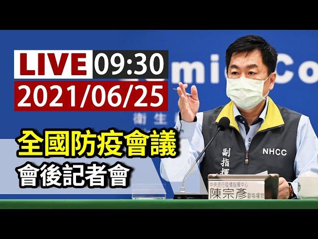 【完整公開】LIVE 全國防疫會議 會後記者會