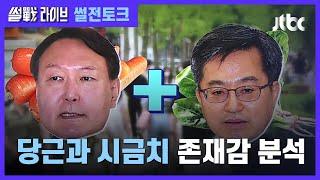 """이준석 """"최재형 입당 비빔밥 거의 완성…당근·시금치 빠진 정도"""" / JTBC 썰전라이브"""