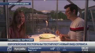 Новый вид сервиса тестируют европейские рестораны