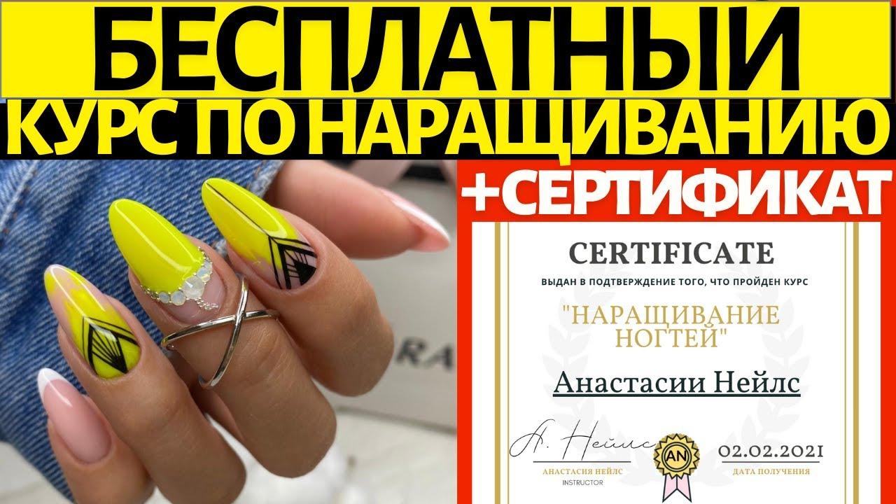 КУРС ПО НАРАЩИВАНИЮ НОГТЕЙ + сертификат   маникюр и гель лак