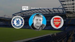 Прогноз и ставка Алексея Андронова: «Челси» — «Арсенал»