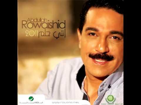 Abdullah Al Rowaished...Enty Helm | عبد الله الرويشد...إنتي حلم