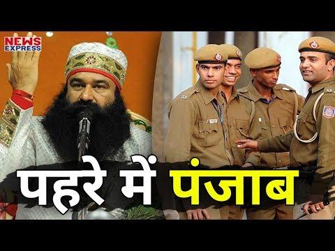 पहरे में Punjab, Ram Rahim पर फैसले से पहले Alert हुई Government
