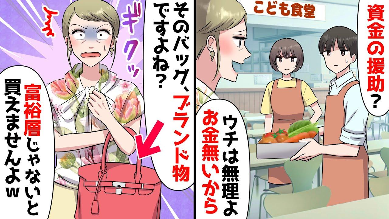 【LINE】子ども食堂でご飯を格安で食べるクズ親「ウチは貧乏だから仕方ないわw」→俺「そのバッグってブランド物ですよね?」親「こ、これは…!」→ザマァな展開にw(スカッとする話)